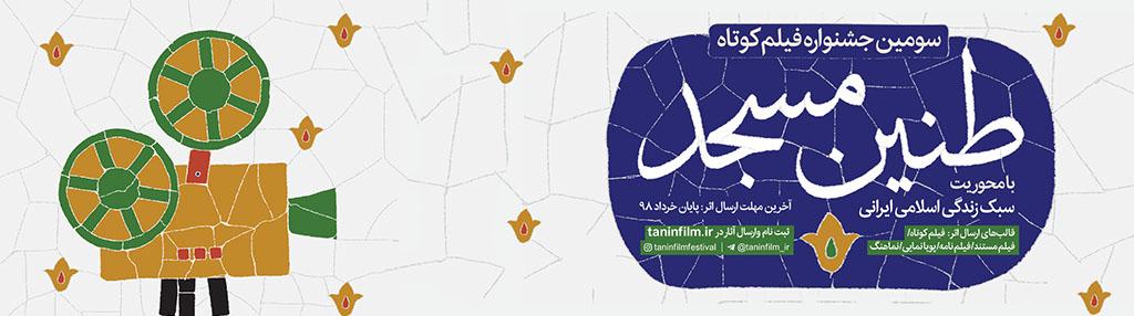 جشنواره طنین مسجد